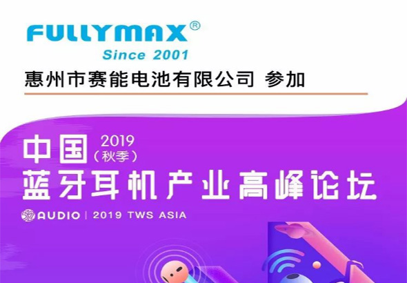 Saieng Battery participates in the 2019 (Autumn) China Bluetooth Headset Industry Summit Forum